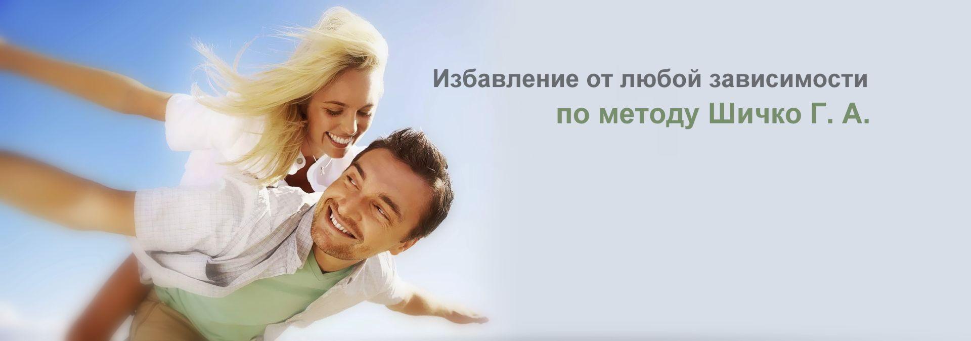 Метод Шичко для лечение алкоголизма: бросить пить алкоголь