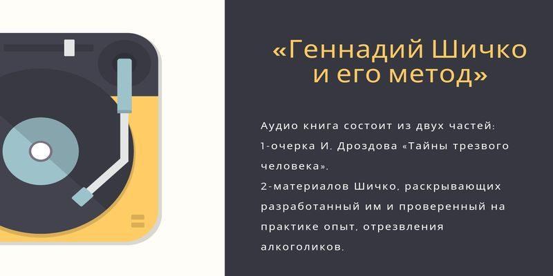 Аудиокнига «Геннадий Шичко и его метод» Дроздов И. В.