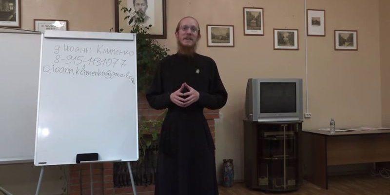 Иоанн Клименко — уроки трезвости