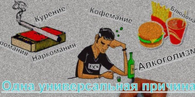 Причины алкоголизма, курения, наркомании